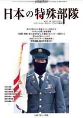 2017年3月増刊号
